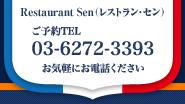 レストラン・セン ご予約TEL: 03-6272-3393