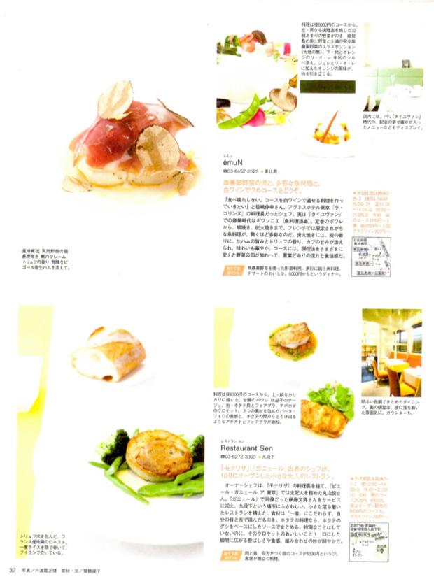 Hanako2010年12月9日号 に掲載されました!