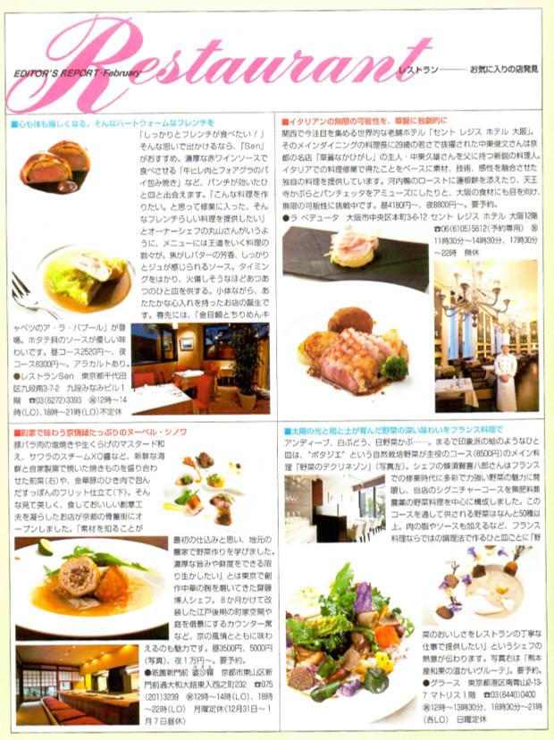 家庭画報2011年2月号 に掲載されました!