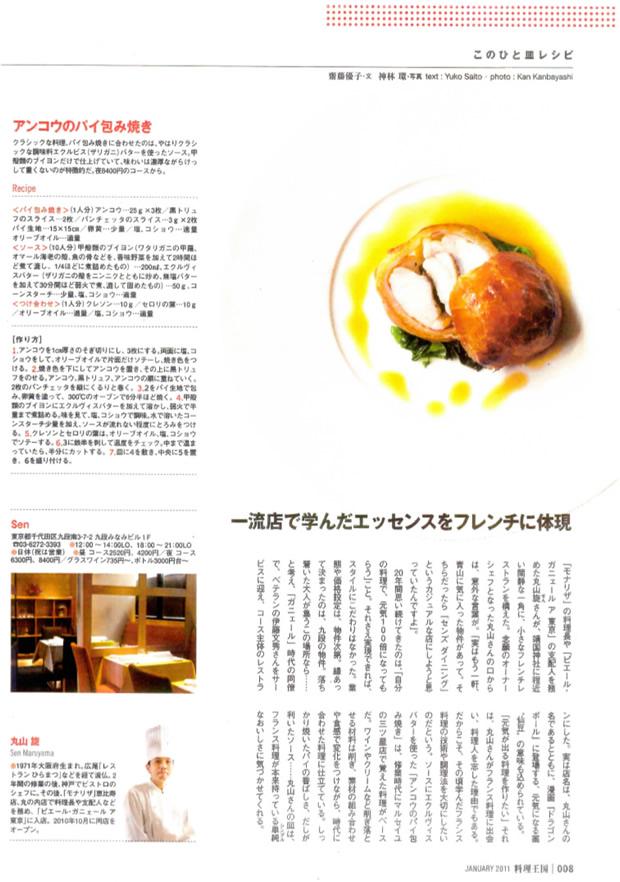 料理王国2010年11月号 に掲載されました!