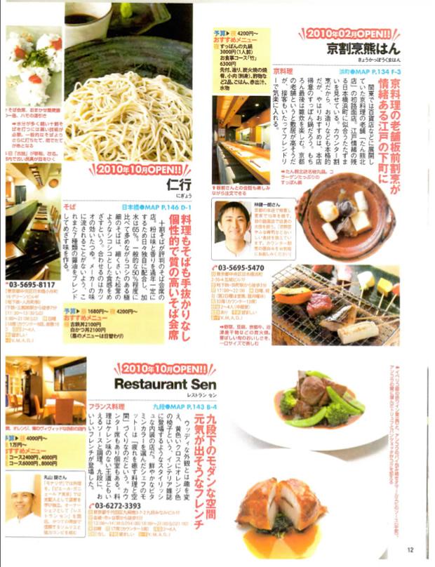 東京グルメ2011年号 に掲載されました!