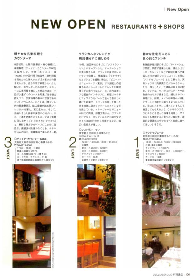 料理通信2010年12月号 に掲載されました!