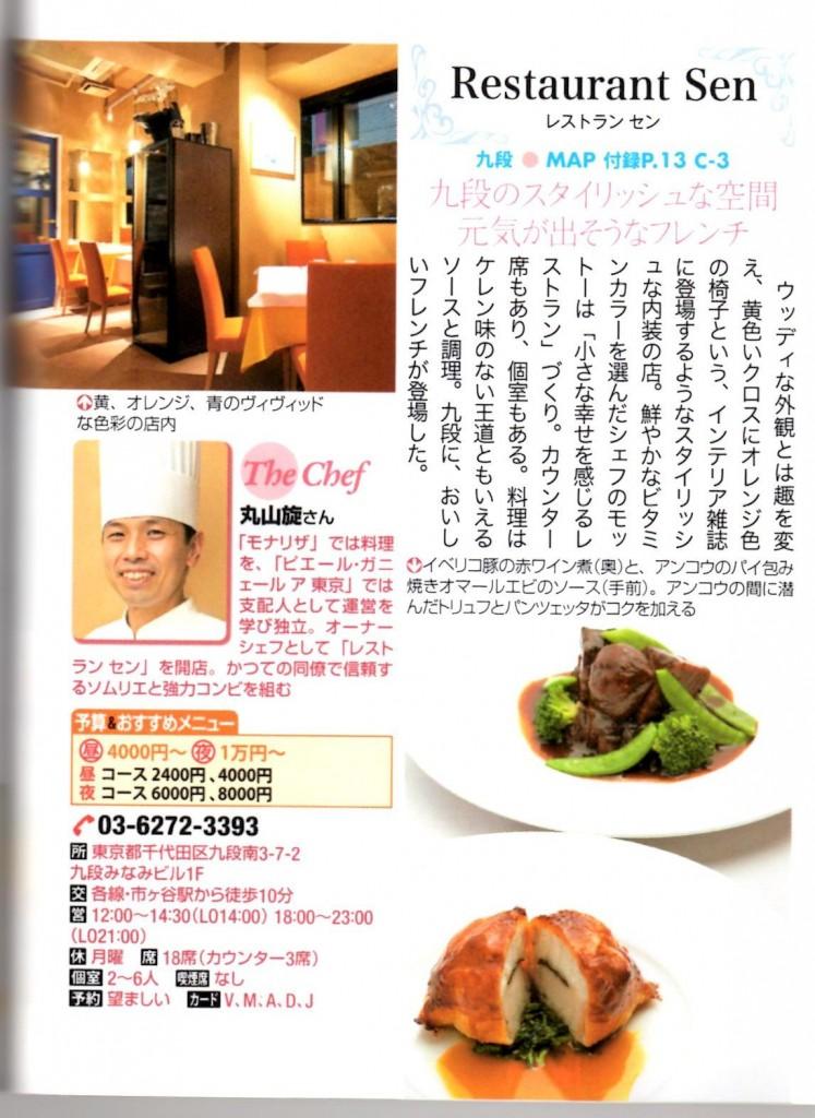 「東京グルメ2012」に掲載されました。2