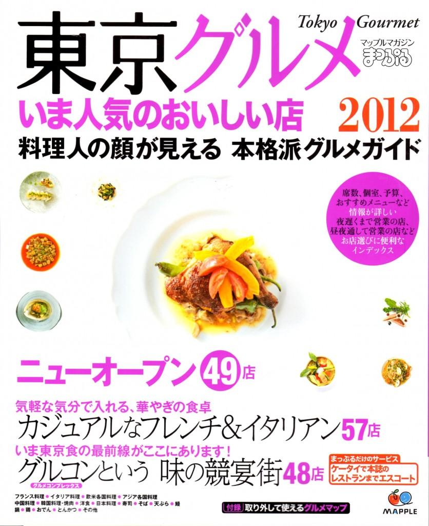 「東京グルメ2012」に掲載されました。1