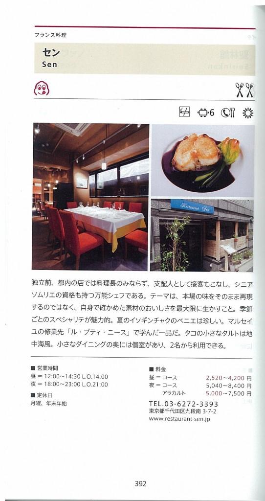 「ミシュランガイド2014」に掲載されました。1
