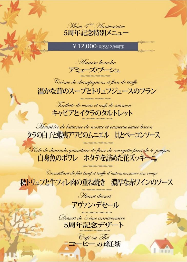5周年記念メニュー秋