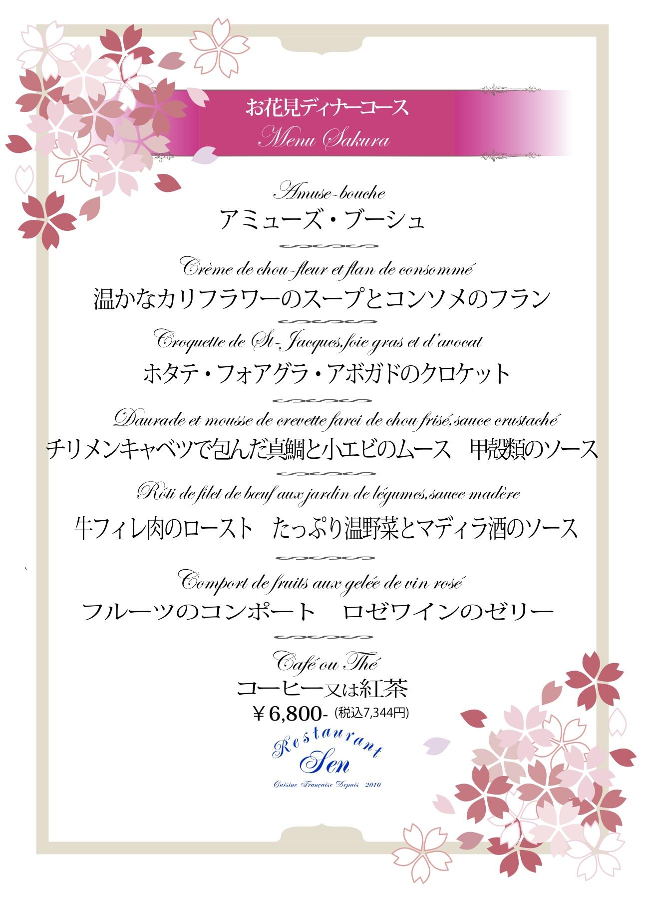 お花見ディナーメニュー6,800円2016.3.18〜4.10