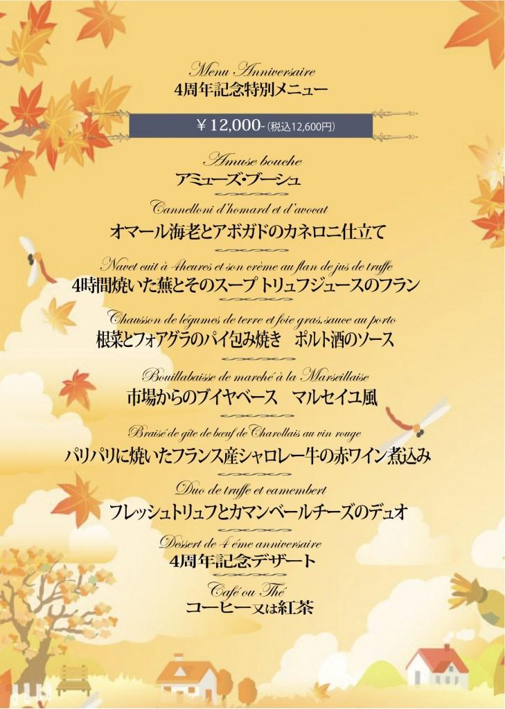 4周年記念メニュー秋