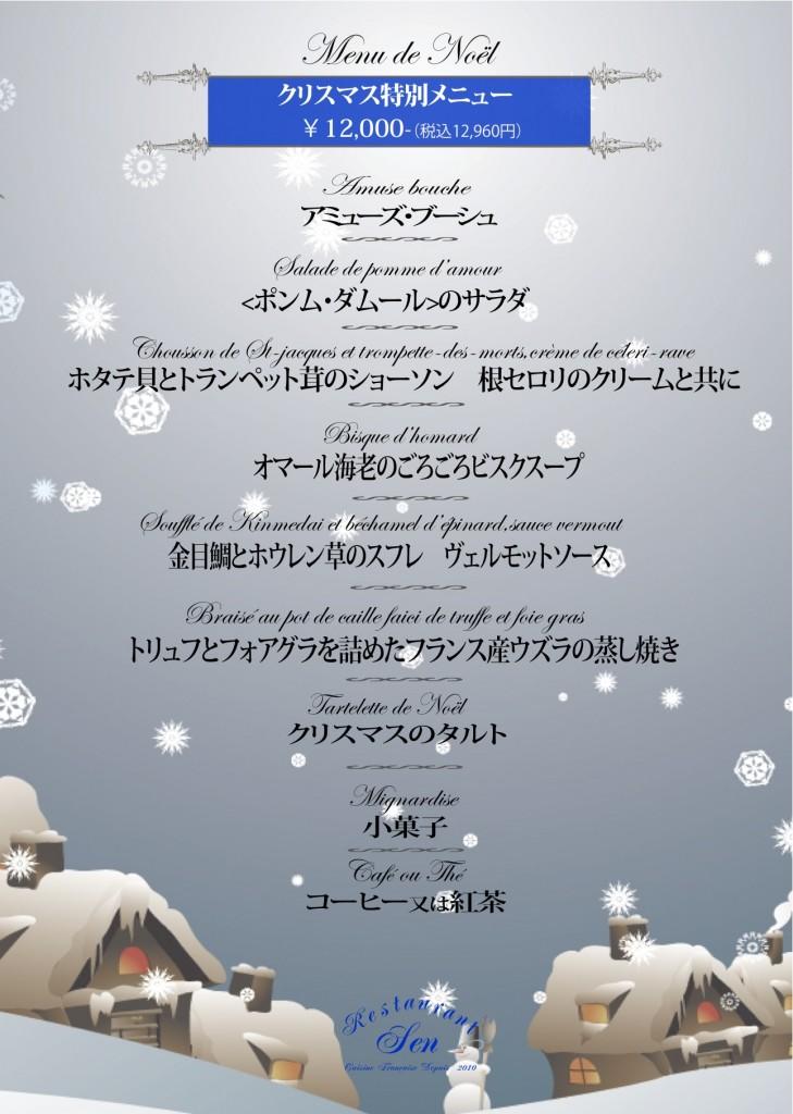 2014クリスマスメニュー