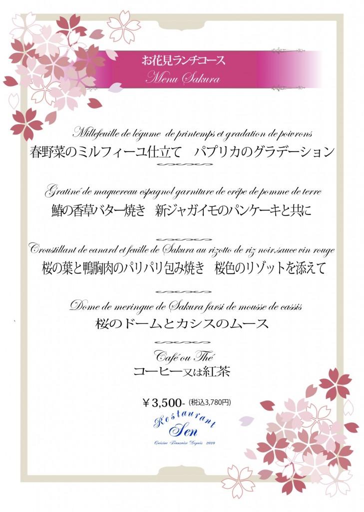 お花見ランチメニュー3,500円