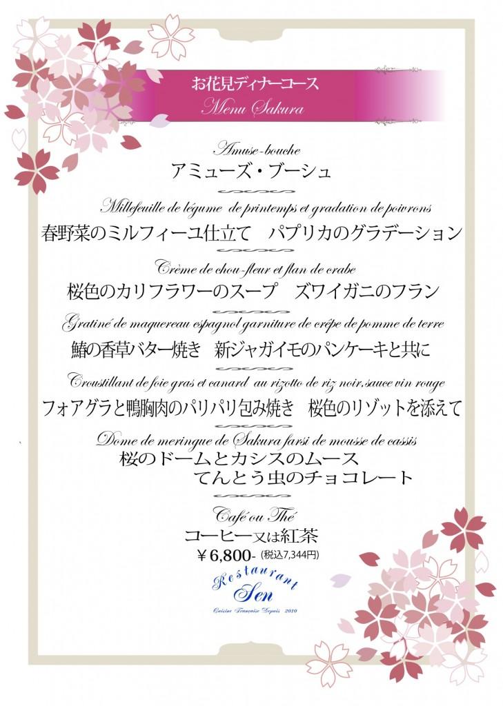 お花見ディナーメニュー6,800円
