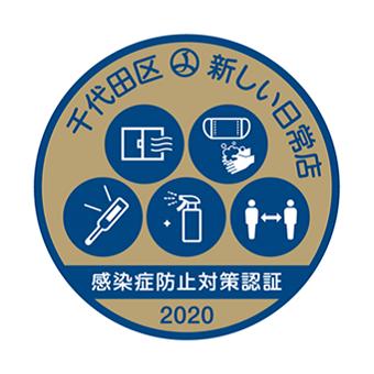 千代田区新しい日常クラス2認定店(クラス2が最も上位です)